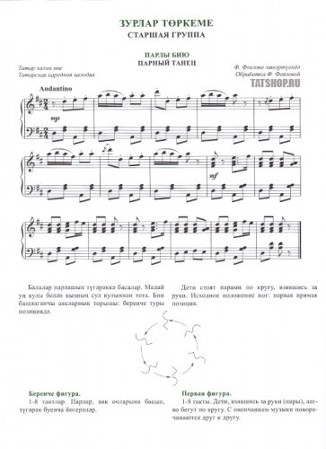 Танцуй веселей. Методическое пособие по татарским танцам Image 1