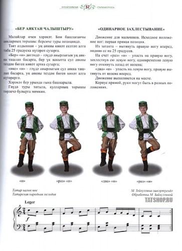 Танцуй веселей. Методическое пособие по татарским танцам Image 2