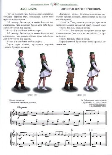 Танцуй веселей. Методическое пособие по татарским танцам Image 3