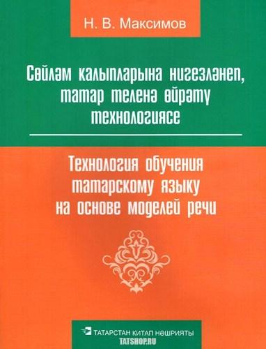 Технология обучения татарскому языку на основе моделей речи (Н.В.Максимов) Image 0