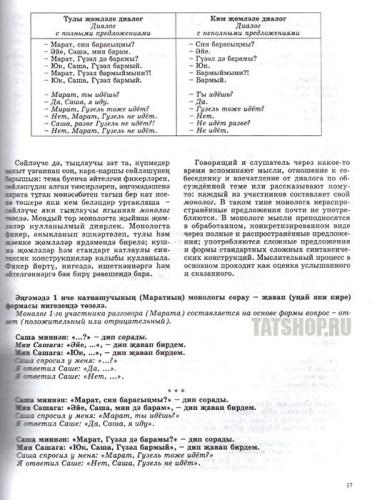 Технология обучения татарскому языку на основе моделей речи (Н.В.Максимов) Image 1