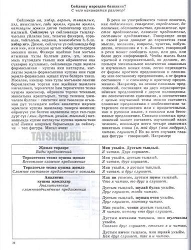 Технология обучения татарскому языку на основе моделей речи (Н.В.Максимов) Image 3