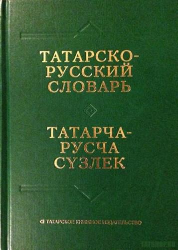 Татарско-русский словарь на 25000 слов. Татарча-русча сүзлек (500 стр) Image 0