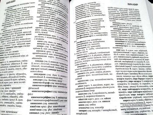 Татарско-русский словарь на 25000 слов. Татарча-русча сүзлек (500 стр) Image 1