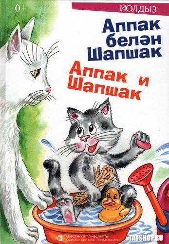Стихи для детей на двух языках «Аппак и Шапшак» (Йолдыз) Image 0
