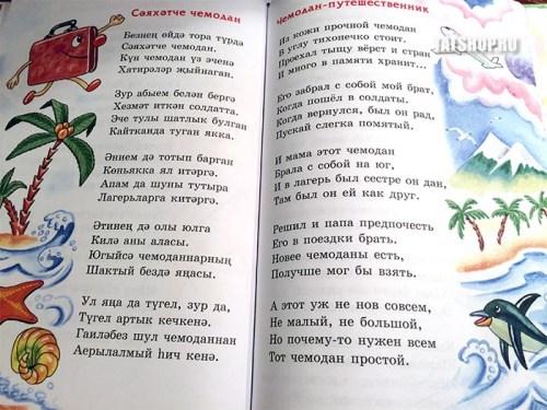 Стихи для детей на двух языках «Аппак и Шапшак» (Йолдыз) Image 3