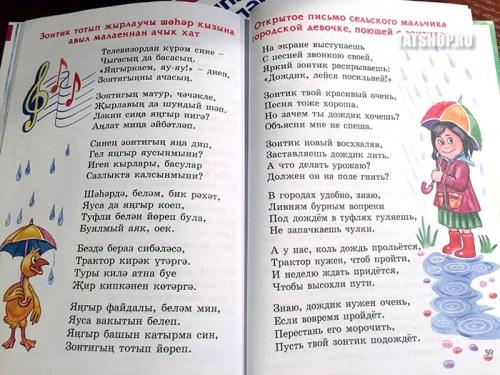 Стихи для детей на двух языках «Аппак и Шапшак» (Йолдыз) Image 2