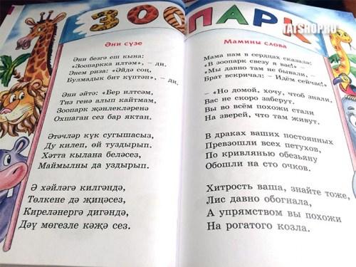 Стихи для детей на двух языках «Аппак и Шапшак» (Йолдыз) Image 1