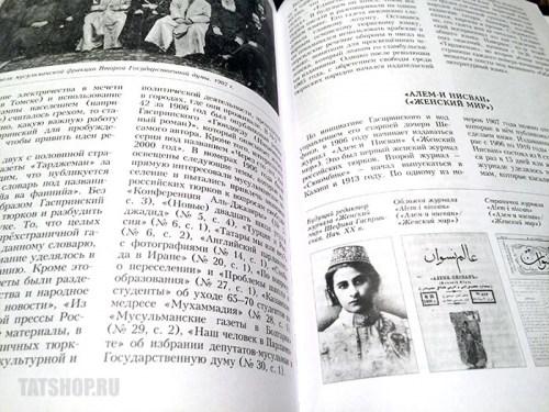 История татар в лицах: «Исмаил Гаспринский» Image 3