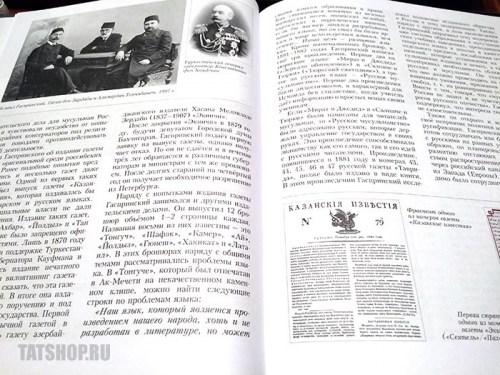 История татар в лицах: «Исмаил Гаспринский» Image 5