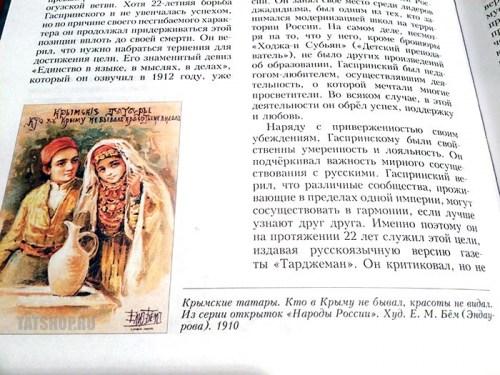 История татар в лицах: «Исмаил Гаспринский» Image 1