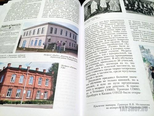 История татар в лицах: «Исмаил Гаспринский» Image 4