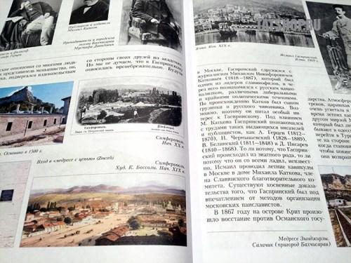 История татар в лицах: «Исмаил Гаспринский» Image 2