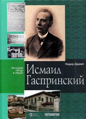 История татар в лицах: «Исмаил Гаспринский» Image 0