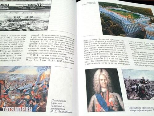 История татар: «Лашманы» Image 1
