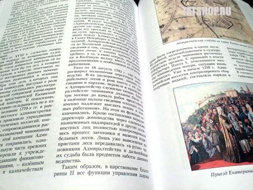 История татар: «Лашманы» Image 2
