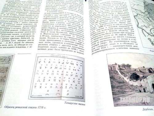 История татар: «Лашманы» Image 3
