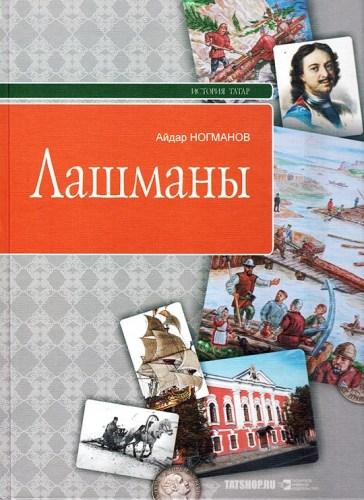 История татар: «Лашманы» Image 0