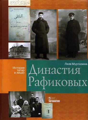История татар в лицах: «Династия Рафиковых» Image 0