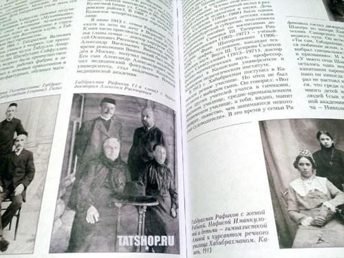 История татар в лицах: «Династия Рафиковых» Image 3