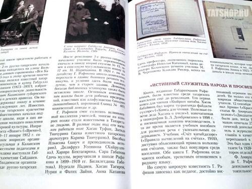 История татар в лицах: «Династия Рафиковых» Image 2
