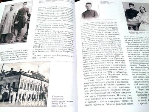 История татар в лицах: «Династия Рафиковых» Image 4