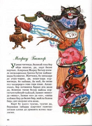 Русские народные сказки на тат. и рус. языках «Кот-ворокот Котофей Котофеевич / Мырау Батыр» Image 3