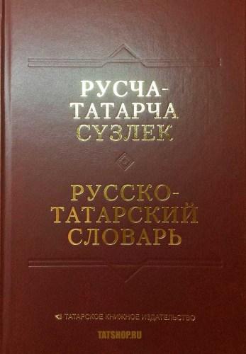 Русско-Татарский словарь. Русча-Татарча сүзлек (222 стр) Image 0