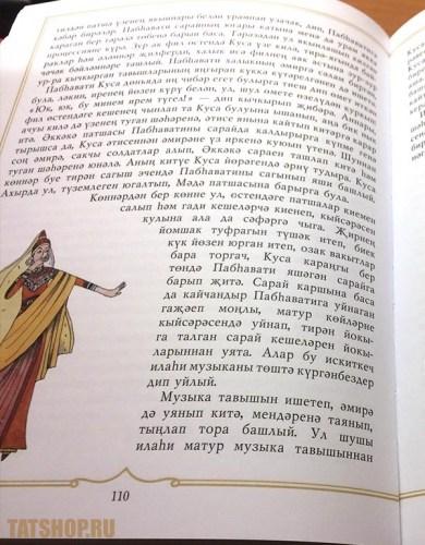 «Тысяча и одна ночь». Арабские сказки на татарском языке Image 1
