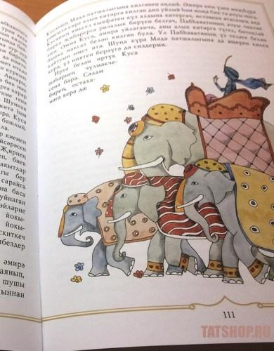 «Тысяча и одна ночь». Арабские сказки на татарском языке Image 2