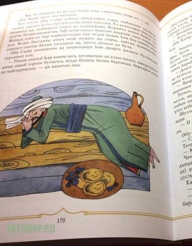 «Тысяча и одна ночь». Арабские сказки на татарском языке Image 3