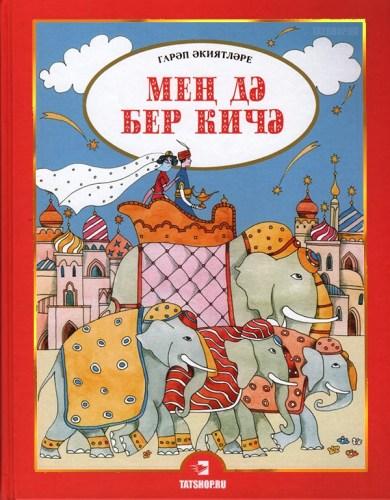 «Тысяча и одна ночь». Арабские сказки на татарском языке Image 0