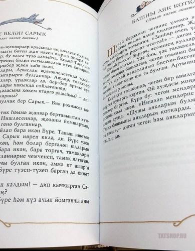 Ай юрганы (Лунное одеяло). Сказки народов мира на татарском языке Image 2