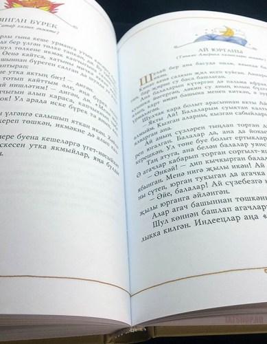Ай юрганы (Лунное одеяло). Сказки народов мира на татарском языке Image 3