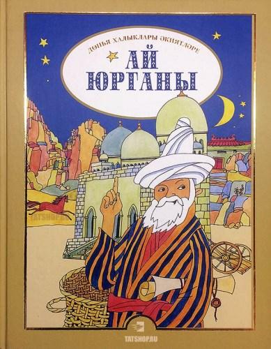 Ай юрганы (Лунное одеяло). Сказки народов мира на татарском языке Image 0