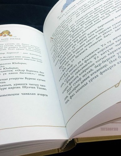 Ай юрганы (Лунное одеяло). Сказки народов мира на татарском языке Image 4