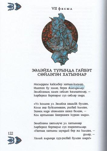 «Кыйссаи Йосыф» (Сказание о Юсуфе). Кул Гали Image 3