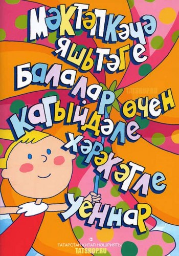 Мәктәпкәчә яшьтәге балалар өчен кагыйдәле хәрәкәтле уеннар Image 0