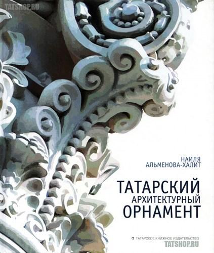 Татарский архитектурный орнамент. Альбом-монография Image 0