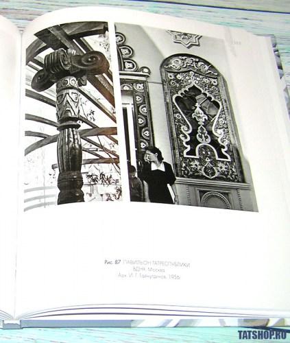 Татарский архитектурный орнамент. Альбом-монография Image 4