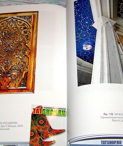 Татарский архитектурный орнамент. Альбом-монография Image 5