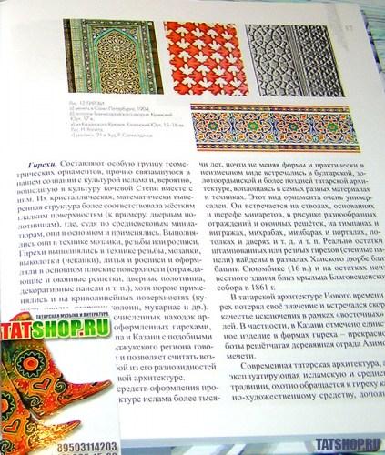 Татарский архитектурный орнамент. Альбом-монография Image 2