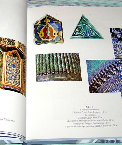 Татарский архитектурный орнамент. Альбом-монография Image 1