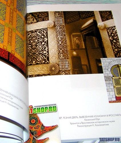 Татарский архитектурный орнамент. Альбом-монография Image 3