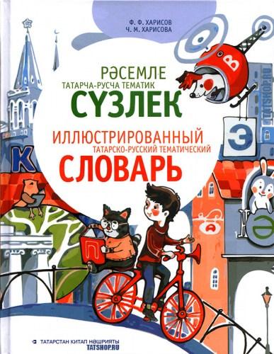 Иллюстрированный татарско-русский тематический словарь Image 0