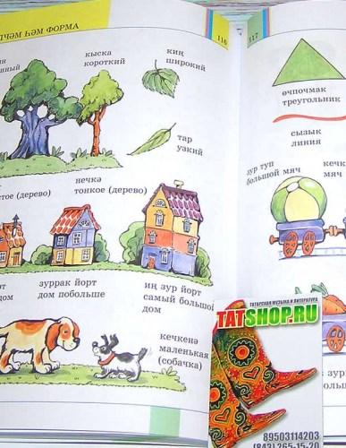 Иллюстрированный татарско-русский тематический словарь Image 5