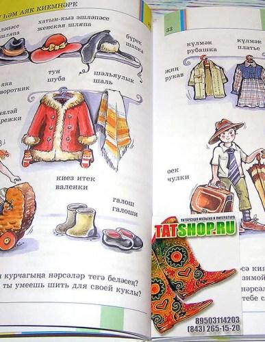 Иллюстрированный татарско-русский тематический словарь Image 1