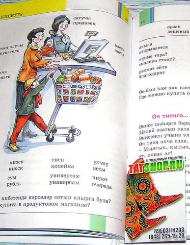 Иллюстрированный татарско-русский тематический словарь Image 3