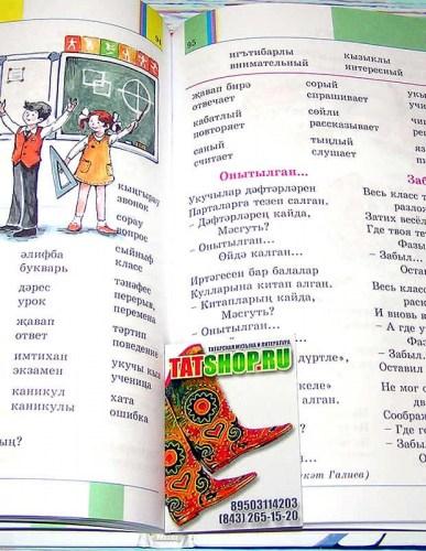 Иллюстрированный татарско-русский тематический словарь Image 4