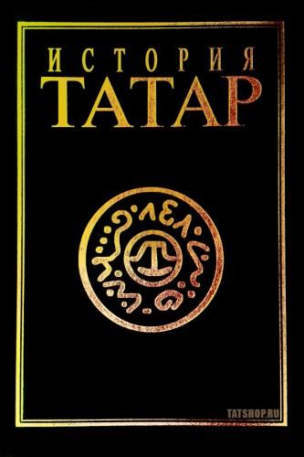 История татар. Том 4. Татарские государства XV–XVIII вв. Image 0